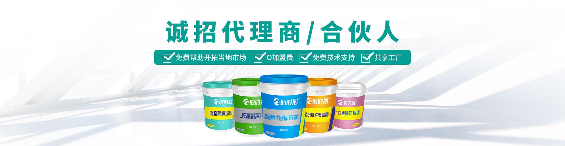 工程防水材料招商加盟,诚招合伙人/代理商
