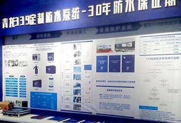 339定制防水系统