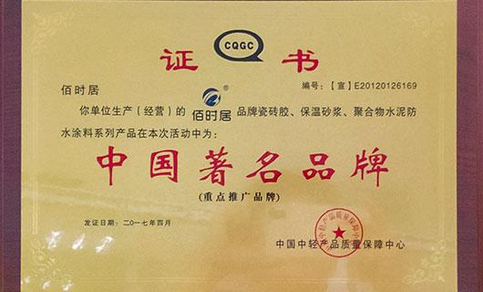 防水材料十大品牌