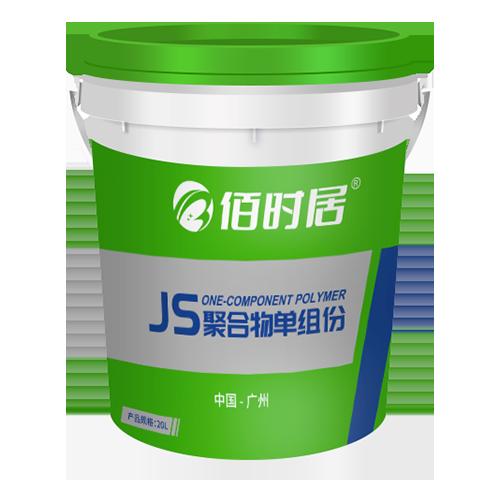 JS聚合物单组份