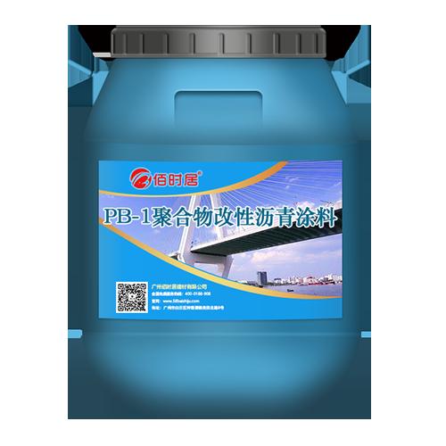PB-I聚合物改性沥青防水涂料