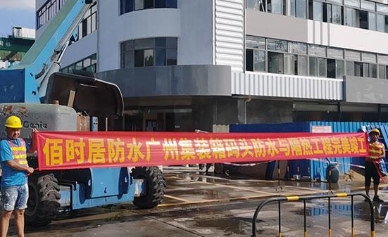 广州集装箱码头隔热项目