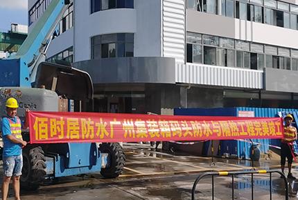广州集装箱码头隔热防水工程竣工